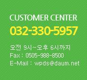customer center 032-330-5957 근무시간 오전9시부터 오후 6시까지